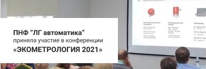 "ЛГ автоматика - участник конференции ""Экометрология 2021"""