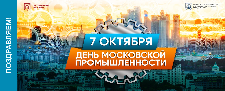 С Днем Московской Промышленности!