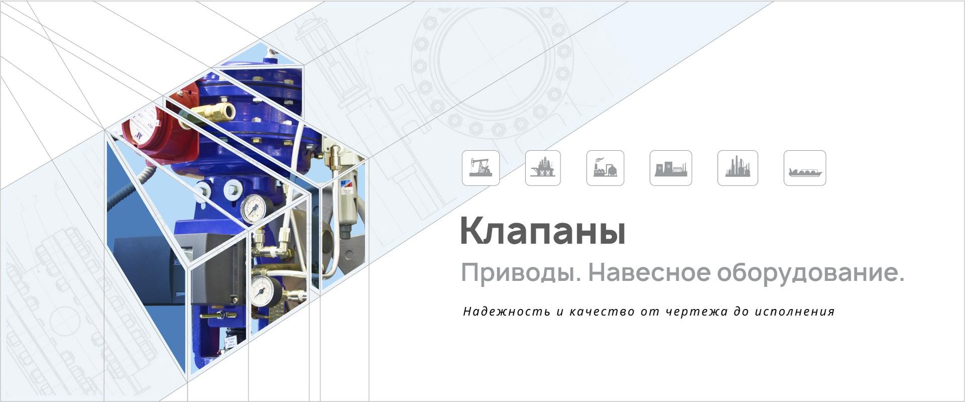 Российский производитель клапанов, приводов, навесного оборудования