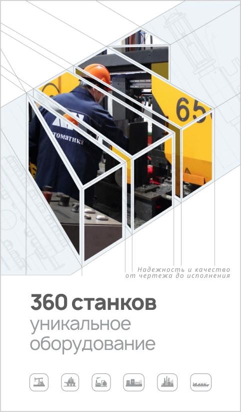 Более 360 станков и уникального оборудования