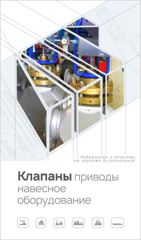 Регулирующие и отсечные клапаны, мембранные и поршневые пневматические приводы, навесное оборудование и клапаны специальных конструкций