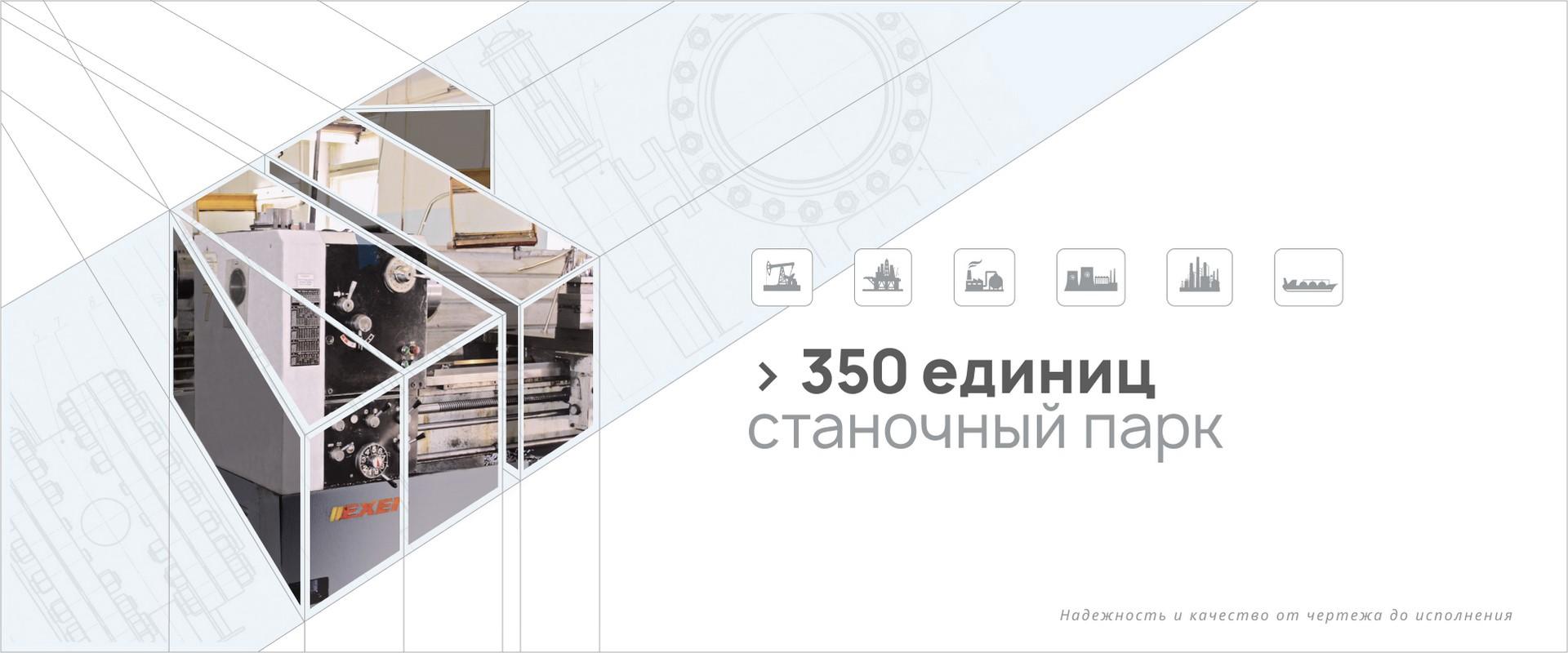 Производственный парк включает 360 станков и уникальное оборудование
