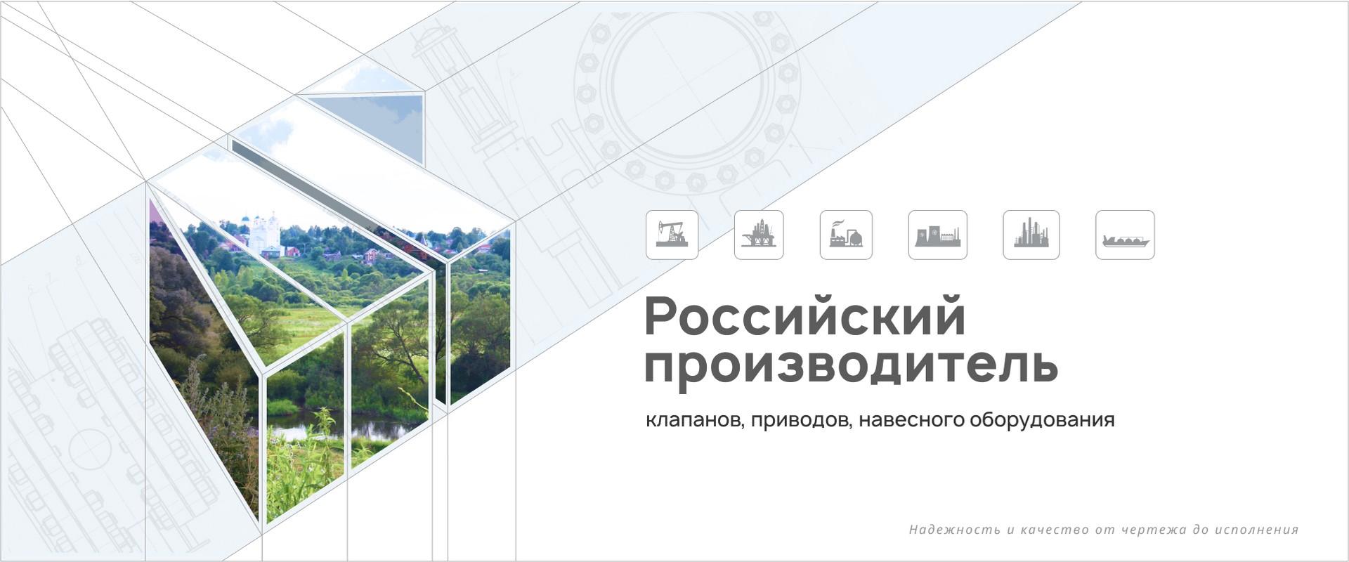 ЛГ автоматика - реальный российский производитель клапанов. Все технологические операции выполняются российскими специалистами